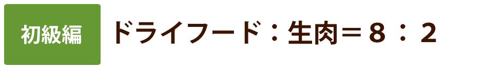 初級編 ドライフード:生肉=8:2