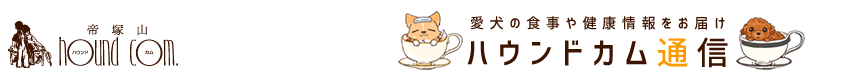 犬の総合情報サイト・帝塚山ハウンドカム通信